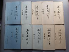 嘉定镇志(初稿)【全十册】