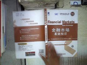 新大纲版 证券从业人员一般从业资格考试专用教材《金融市场基础知识》 。、