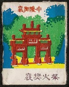 火花-襄樊火柴厂【襄阳隆中-牌坊】红色图,纸盒拆包火柴盒贴,如图