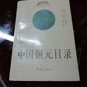 中国铜元目录(中国历代钱币目录丛书)