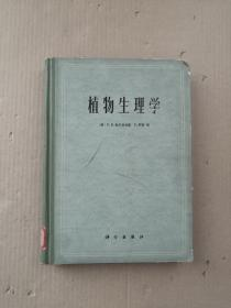 植物生理学(馆藏)