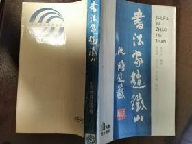 书法家赵铁山(文化名人生涯丛书)