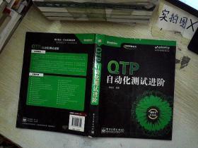 QTP自動化測試進階  ,