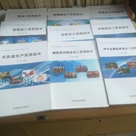 四川省产业脱贫攻坚,农产品加工实用技术丛书(九册合售)
