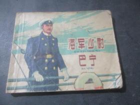 海军少尉巴宁 连环画  1962年一版一印 上海人民美术