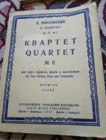 米亚斯科夫斯基四重奏(第11号)
