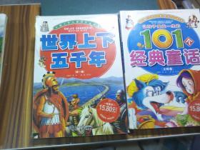 让孩子受益一生的101个经典童话、世界上下五千年(2本合售)