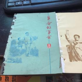 革命故事会1978年1-2期两册合售