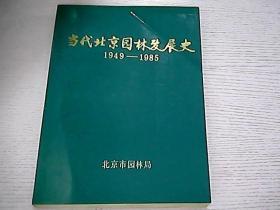 当代北京园林发展史