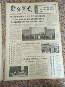 5173、解放军报-1974年9月3日,规格4开4版.9品,