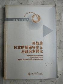 冷戰后日本的新保守主義與政治右傾化——國際問題論叢