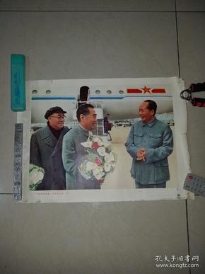 毛主席和周总理、朱委员长在一起