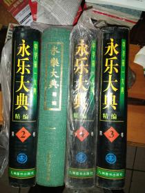 永乐大典精编(全四册)