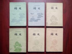 高中语文全套6本,高中语文五年制(六年制),高中语文1981-1983年第1版,1982-1984年印