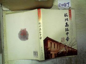 百年名校:杭州高级中学