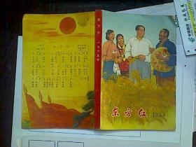 东方红 (1965年、创刊号、书内有插图)附便笺一枚