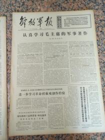 5174、解放军报-1974年9月4日,规格4开4版.9品,