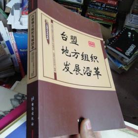 台盟地方组织发展沿革/台盟历史系列丛书