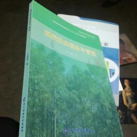 现代林业理论与管理