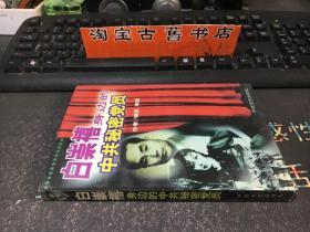 国共关系中的谢和赓:白崇禧身边的中共秘密党员