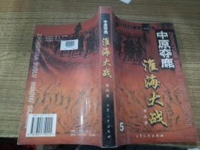 中原夺鹿淮海大战5