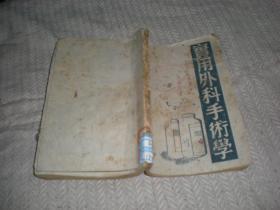 实用外科手术学。 1947年出版 。 32开