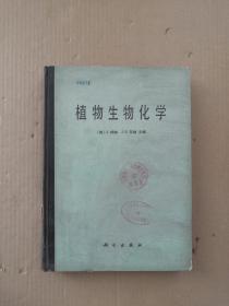 植物生物化学(馆藏)