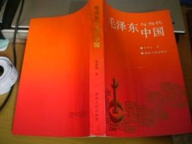 毛泽东与当代中国 李君如签名本