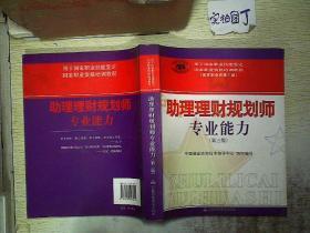 助理理财规划师专业能力 (第三版)...