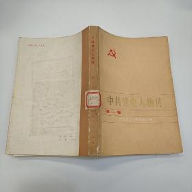中共党史人物传第一卷