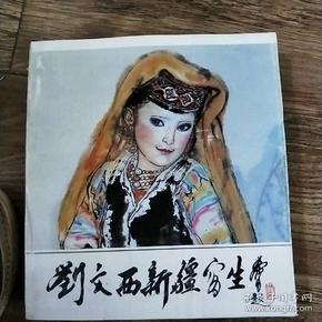 刘文西新疆写生