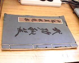 老宣纸本(前面4张有图)