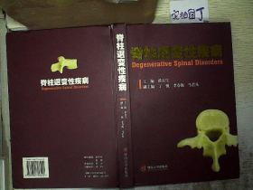脊柱退变性疾病