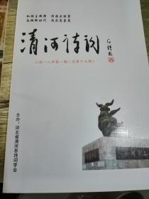 清河诗词2018第一期(总第十七期)