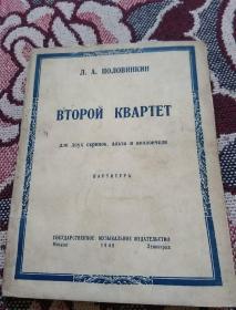 鲍罗丁四重奏(1948年)
