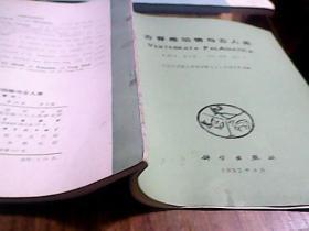 古脊椎动物与古人类第20卷第2期
