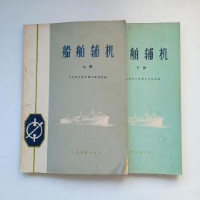 船舶辅机(上、下2册全)