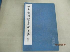 曲阜孔府档案史料选编  (第三编第二册)