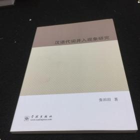 汉语代词并入现象研究
