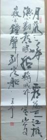早期《王宁》毛笔书法三尺(1080MM*340MM)