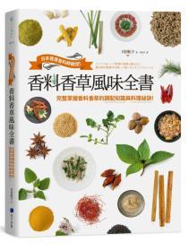 香料香草味全書:日本首席香料師親授!完整掌握香料香草的調配知識與料理秘訣!