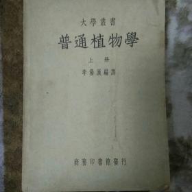 普通植物学上下册民国三十七年一版