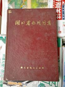湖北省电网图集(精装本)品相以图片为准