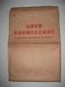 加速实现农业机械化的正确途径--河北省遵化县正确处理农。轻。重关系的事迹    1971年九开一套 12张  A箱