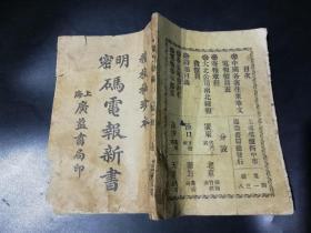 明密码电报新书(精校袖珍本)64开本 民国原版旧书