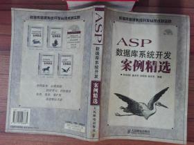 ASP数据库系统开发案例精选..-..