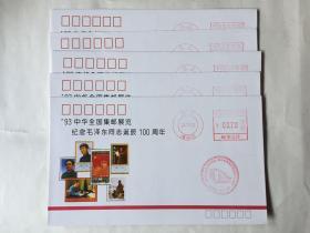 《93中华全国集邮展览纪念毛泽东同志诞辰100周年 邮资已付》5枚合售(全品包邮)