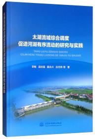 太湖流域综合调度促进河湖有序流动的研究与实践