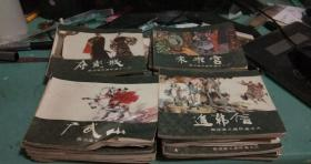 西汉演义连环画 20册全  有点受潮