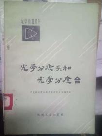 光学仪器丛书《光学分度头和光学分度台》